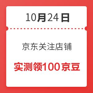 移动专享:10月24日 京东关注店铺领京豆 实测领100京豆