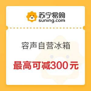 苏宁易购 容声自营冰箱 四档优惠 满500减50元等