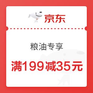 京东 粮油专享 满199-35元优惠券
