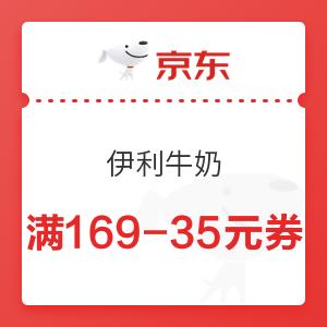 京东 伊利牛奶 满169-35元券