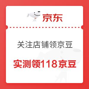 移动专享:10月25日 京东关注店铺领京豆 实测领118京豆