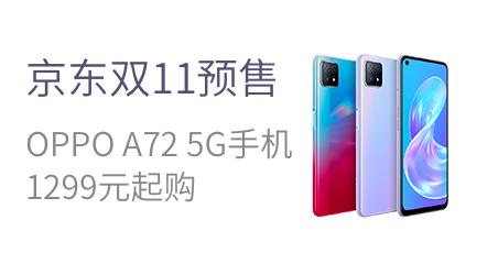 OPPO A72 5G智能手机 4GB 128GB