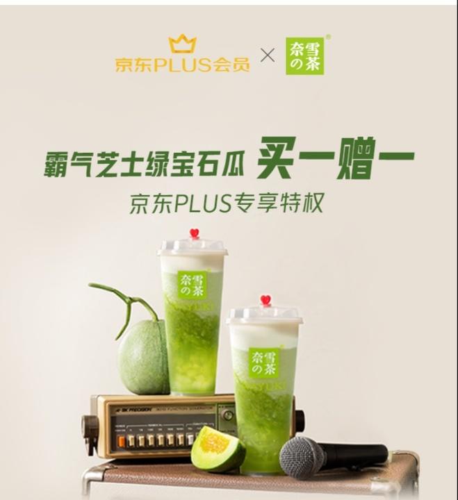 京东 plus专享 奈雪的茶特定饮品买一送一券