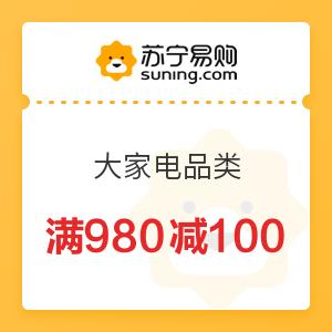 苏宁易购 大家电品类 满980减100元