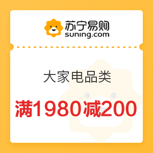 苏宁易购 大家电品类 满1980减200元