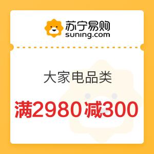 苏宁易购 大家电品类 满2980减300元