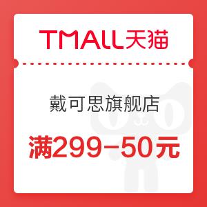 天猫 戴可思旗舰店 满299-50元优惠券