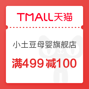 天猫 小土豆母婴旗舰店 满499减100元优惠券