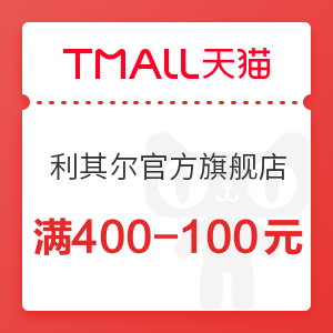 天猫 利其尔官方旗舰店 满400-100元优惠券