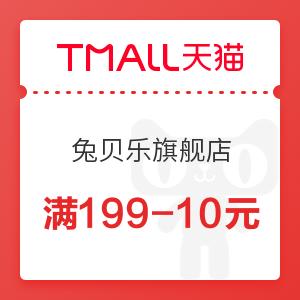 天猫 兔贝乐旗舰店 满199-10元优惠券