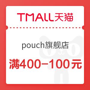 天猫 pouch旗舰店 满400-100元优惠券