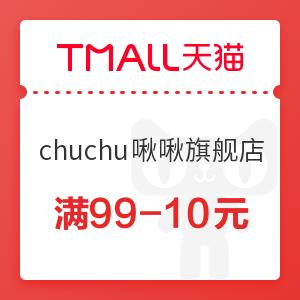 天猫 chuchu啾啾旗舰店 满99-10元优惠券