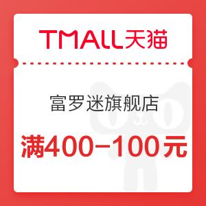 天猫 富罗迷旗舰店 满400-100元优惠券