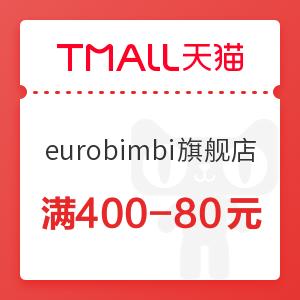 天猫 eurobimbi旗舰店 满400-80元优惠券