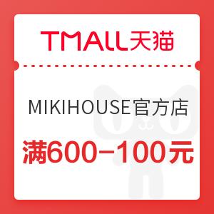 天猫 MIKIHOUSE官方旗舰店 满600-100元优惠券