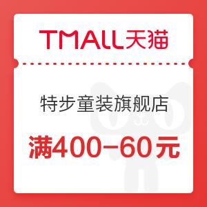 天猫 特步童装旗舰店 满400-60元优惠券
