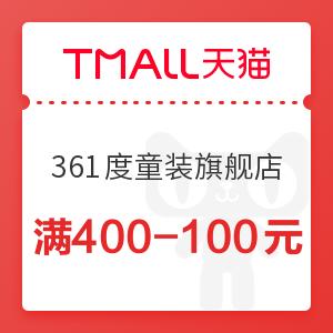 天猫 361度童装旗舰店 满400-100元优惠券