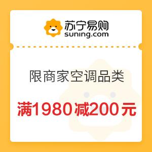 苏宁易购 限空调品类 满1980减200元