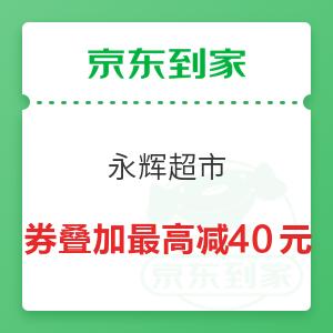 京东到家 永辉超市 叠加最高减40元