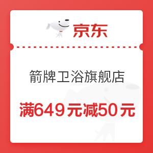 京东 箭牌卫浴官方旗舰店 满649元减50元