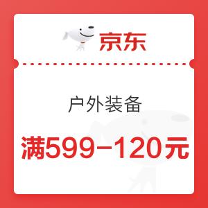 京东 户外装备 满599-120元优惠券