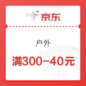 京东 户外 满300-40元优惠券