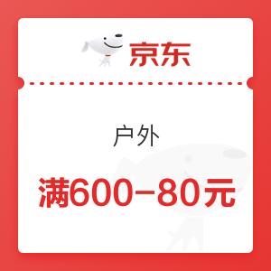 京东 户外 满600-80元优惠券