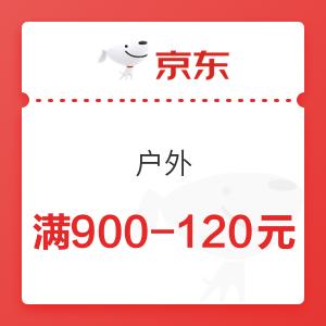 京东 户外 满900-120元优惠券