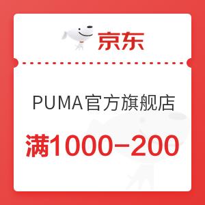 京东 PUMA官方旗舰店 满1000-200元优惠券