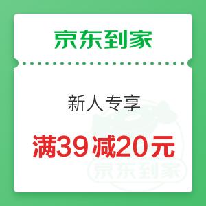 京东到家 新人专享 满39减20元优惠券