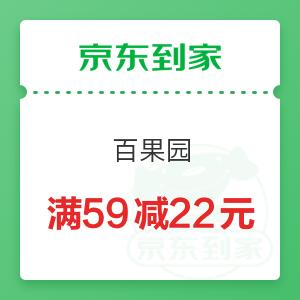 京东到家 百果园 满59减22元