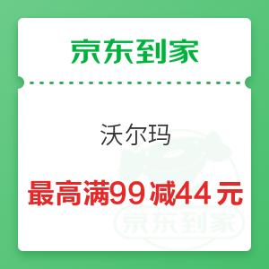 京东到家 沃尔玛 最高满99减44元