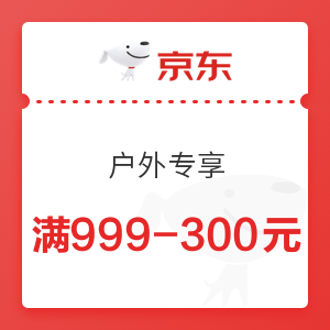 京东 户外专享 满999-300元优惠券