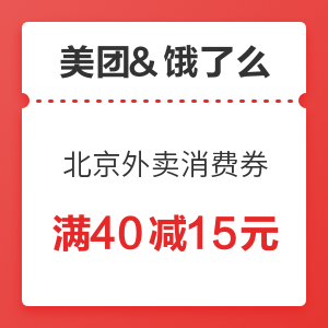 移动专享:美团外卖&饿了么 北京外卖消费券 第四波