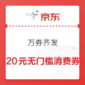 京东 万券齐发 20元无门槛消费券
