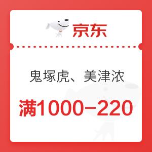 京东 鬼塚虎、美津浓 满1000-220元优惠券