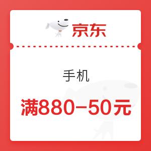 京东 手机 满880-50元优惠券
