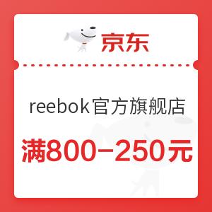 京东 reebok官方旗舰店 满800-250元优惠券