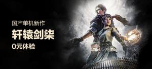 轩辕剑柒 即时制角色扮演游戏