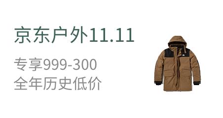 京东 时尚户外专场 双11超级秒杀日