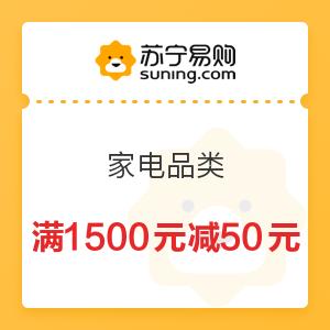苏宁易购 家电品类 满1500元减50元云券