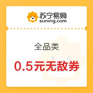 苏宁易购 全品类 0.5元无敌券