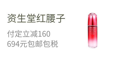 SHISEIDO 资生堂 红妍肌活系列 红妍肌活红腰子精华液 100ml