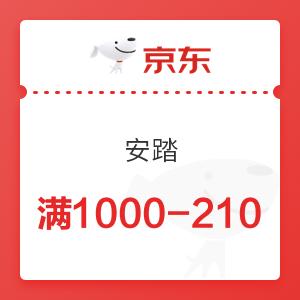 京东 安踏 满1000-210元优惠券