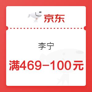 京东 李宁 满469-100元优惠券