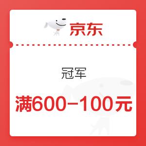 京东 冠军 满600-100元优惠券