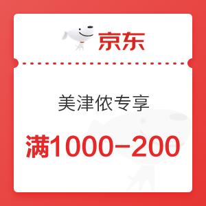 京东 美津侬专享 满1000-200元优惠券