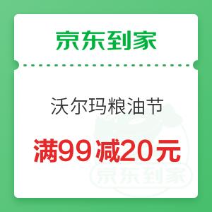 京东到家 沃尔玛 粮油节满99减20元
