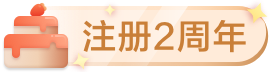 注册2周年