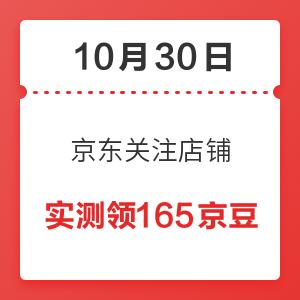 移动专享:10月30日 京东关注店铺领京豆